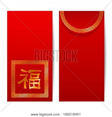 Ang Pao vector template. Chinese red envelope for money (Ang Pao) with golden hieroglyph Fu which mean Good Fortune. Traditional gift on Chinese New Year and other holidays.