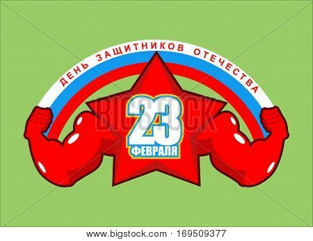 February 23. Strong Star. Powerful Symbol Of Victory.  Military Celebration In Russia. Translation O