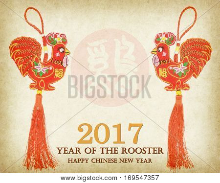 Tradition Chinese knot: Cloth doll Rooster,Chinese calligraphy Translation: year of the Rooster
