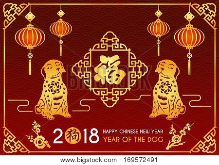 Happy Chinese new year 2018 card is lanterns 2 Gold dog and Chinese word mean blessing in frame and Chinese word mean dog in number text
