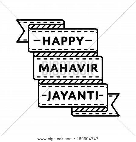 Happy Mahavir Jayanti emblem isolated illustration on white background. 9 april indian religious holiday event label, greeting card decoration graphic element