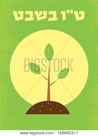 Retro styled vector illustration of seedling and sun. Text