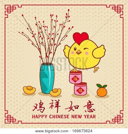 Chinese New Year design. Cute little chicken with plum blossom in traditional chinese background. Translation