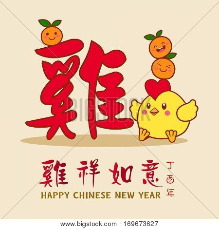 Chinese New Year design with cute little chicken. Translation