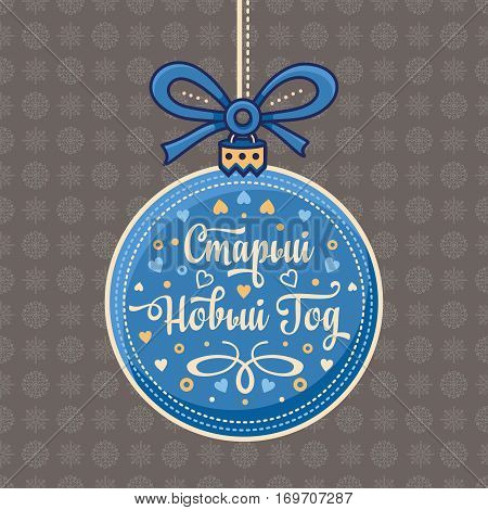 New Year background. Phrase in Russian language. Warm wishes for happy holidays in Cyrillic. English translation: Happy New Year.