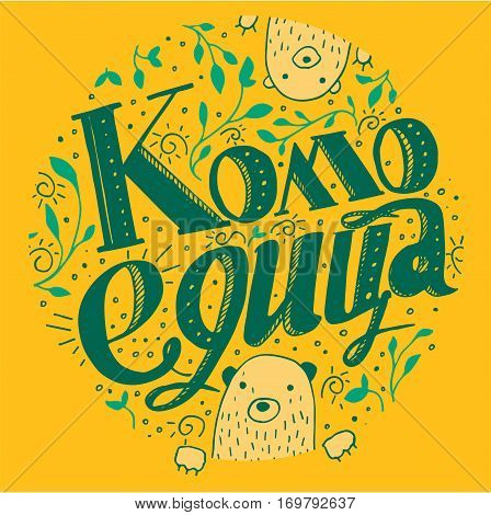 Belarusian Shrovetide Komoeditsa lettering with floral elements and bears in green and yellow colors. Design template for poster, greeting card, article, web banner ad. Russian translation Shrovetide