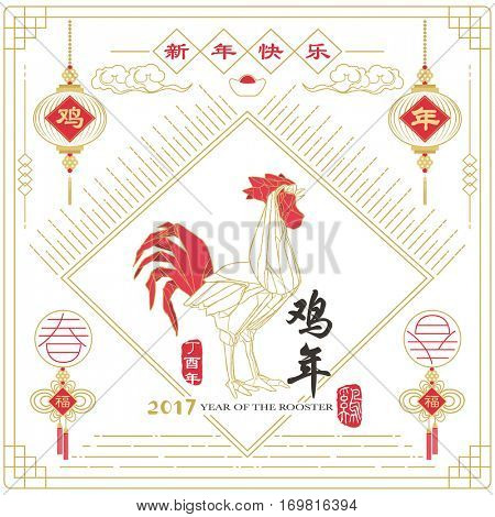 Rooster Year 2017 of Chinese New Year. Translation of Chinese Calligraphy main: Rooster and Vintage Rooster Chinese Calligraphy. Red Stamp:Vintage Rooster Calligraphy