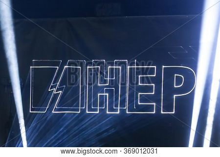Zagreb, Croatia - 16 March, 2018 : Hep Logo Sign From Croatian Electricity Company Made Of Laser Dur