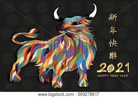 Vector Illustration Happy New Year 2021 With Colorful Paper Cut Ox,chinese New Year Greeting Card Wi
