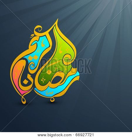 Arabic Islamic calligraphy of colorful text Ramadan Kareem on shiny grey background for holy month of Muslim community.