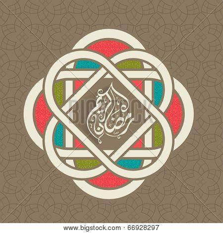 Arabic Islamic calligraphy of text Ramadan Kareem on creative colorful abstract brown background.
