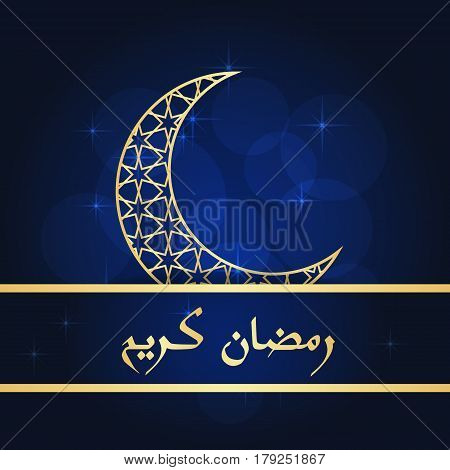 Ramadan greeting card on blue background. Vector illustration. Ramadan Kareem means Ramadan is generous