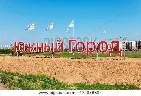 SAMARA RUSSIA - MAY 29 2016: Stele at the entrance to the new Residential District South City in summer sunny day