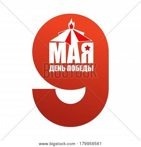 May 9 Victory Day Russian Patriotic Military Holiday. Eternal Flame. National Symbol Of Grief. Russi