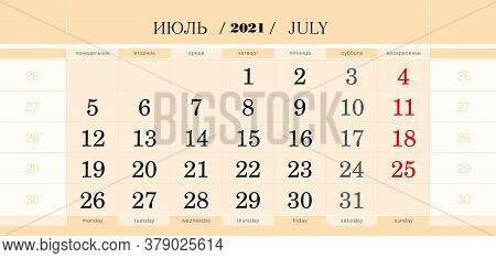 Calendar Quarterly Block For 2021 Year, July 2021. Wall Calendar, English And Russian Language. Week