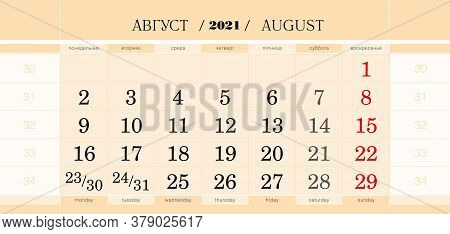 Calendar Quarterly Block For 2021 Year, August 2021. Wall Calendar, English And Russian Language. We