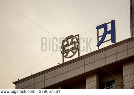 Geoje, South Korea - June 15, 2017: Hotel Sign On The Top Of The Building In Okpo, Geoje Island, Sou