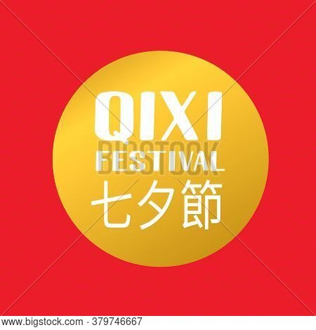 Qixi Festival Inscription In Chinese Language. Qiqiao Or Double Seven Festival Or Evening Of Seven.