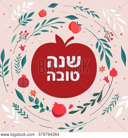 Rosh Hashana, Jewish New Year Greeting Card With Pomegranate, Apple And Flowers. Vector Illustration