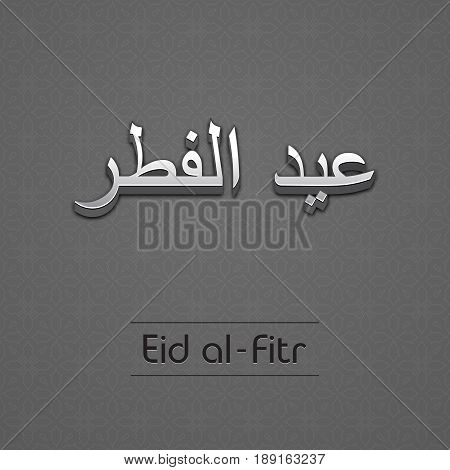 Eid al Fitr beautiful background with arabic calligraphy. Eid al Fitr vector illustration. Islamic religion celebration.