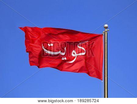 Landscape Waving Old Red Flag Of Kuwait On A Daytime Deep Blue Sky