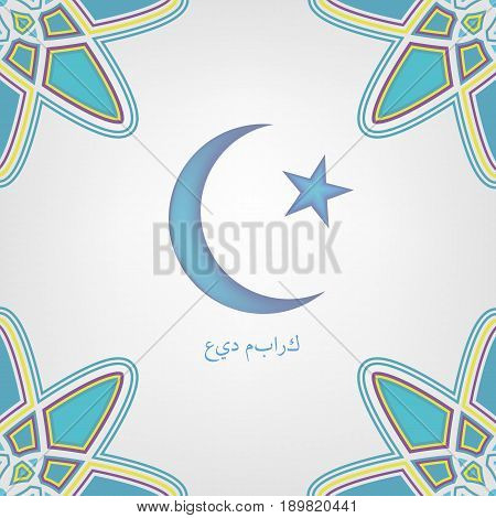 Paper graphic of islamic crescent moon. Islamic decoration. Ramadan Mubarak.