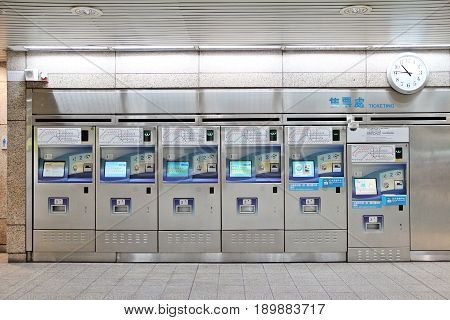 Taipei Taiwan - April 2017: Ticket vending machines in metro rialway station