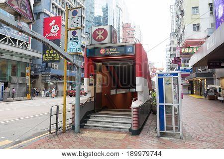 KOWLOON HONG KONG - APRIL 21 2017: Entrance to Mong Kok Underground Station in Kowloon Hong Kong.