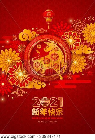 Chinese New Year 2021, Year Of The Ox Vector Design. Paper Cut Ox, Flowers, Clouds In Red And Gold C