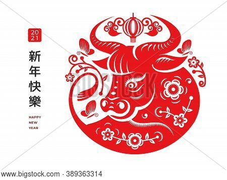 Cny Metal Red Ox Zodiac Sign, Vector Bulls Head And Flower Arrangement Isolated Greeting Card. Happy