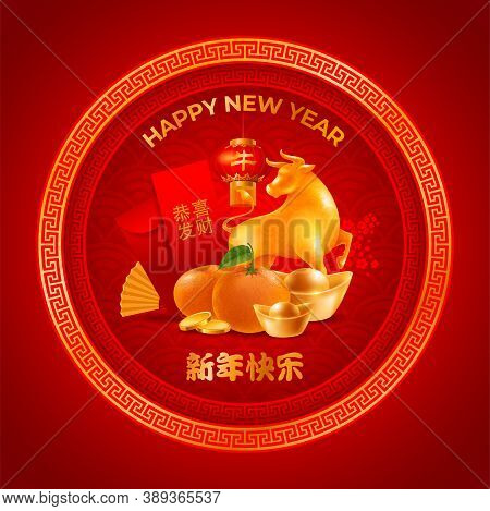 Happy Chinese New Year, Wish You A Prosperous. Greeting Design With Ox As Zodiac Symbol Of 2021 Year