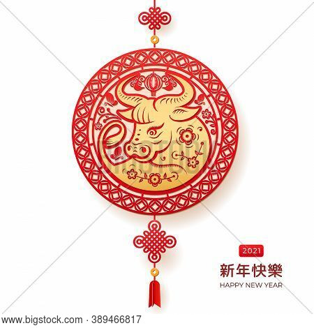 Golden Metal Ox Cny 2021 Hanging Decoration Greeting Card. Vector Bull Head In Flower Circle Arrange