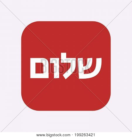 Isolated Button With  The Text Hello In The Hebrew Language
