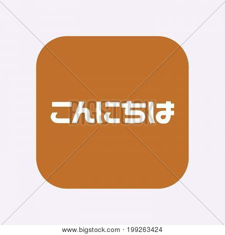 Isolated Button With  The Text Hello In The Japanese  Language