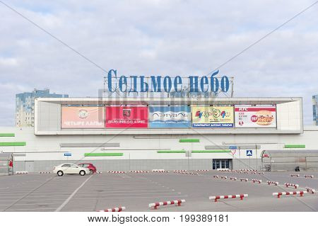 Nizhny Novgorod, Russia. - October 11.2016. Shopping Center Seventh Heaven in Meshchersky microdistrict