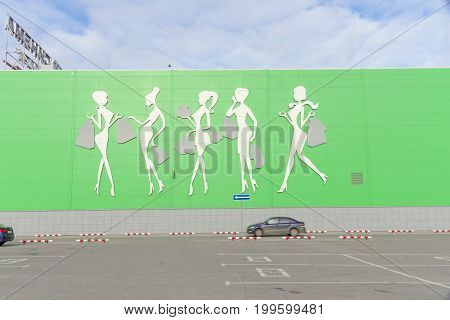 Nizhny Novgorod, Russia. - October 11.2016. Cinema Park in Shopping Center Seventh Heaven in Meshchersky microdistrict. A huge image of customers on the wall of a shopping center.