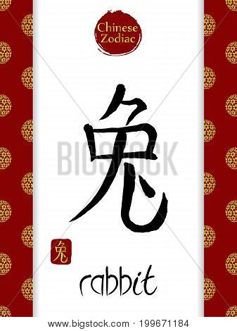 Chinese zodiac vector hieroglyph translate RABBIT. Hand drawn ink brush sign on white background and red edging with gold japanese sakura ball pattern