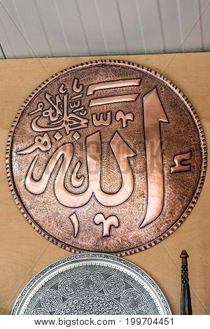 The Word Allah Written In Arabic In Calligraphy