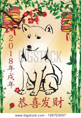 Year of the dog, 2018 greeting card. Printable Chinese New Year postcard with bamboos. Chinese characters meaning: Year of the dog; Happy New Year! Print colors used. Size of a custom postcard