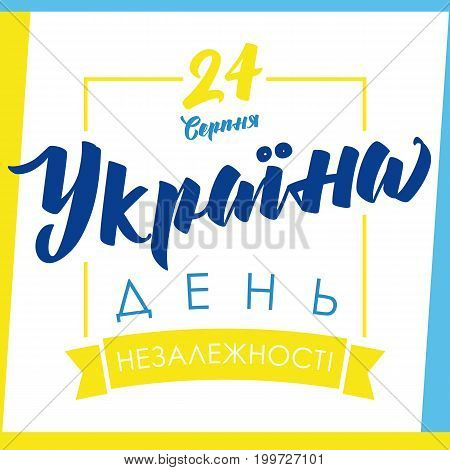 Independence Day 24th of August vector colored lettering Ukraine in national flag frame colors greetings. Ukraine Independence Day greeting card UA
