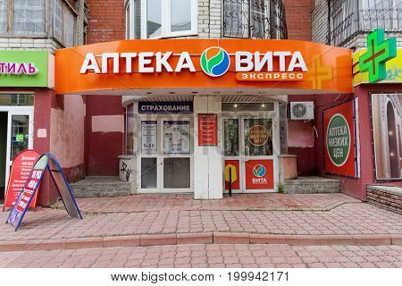 Nizhny Novgorod, Russia. - May 10.2017 PHARMACY VITA on the street Osharskaya 14