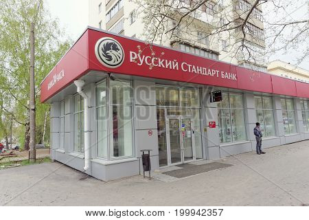 Nizhny Novgorod, Russia. - May 10.2017 Bank Russian Standard on the street Osharskaya
