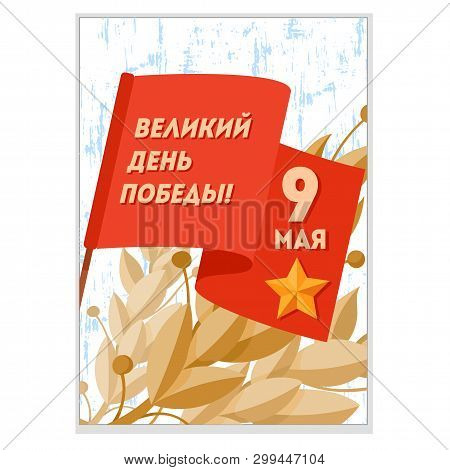 9 May Postcard Vector For Russian Victory Day Holiday. Gift Card With Winner Soviet Red Flag, Star,