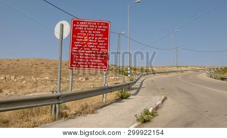 An Entry Sign To The Palestinian Territory