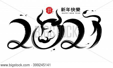 2021 Ox Head Calligraphy Brush, Happy Chinese New Year Text Translation Isolated Congratulations Ins