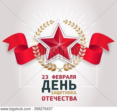23 February. Greeting Card. The Red Star With A Laurel Wreath On A Red Ribbon. (translation: Februar