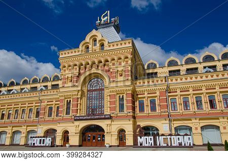 Nizhny Novgorod, Russia - August, 2020: Building Of The Building Of The Nizhny Novgorod Fair Fair