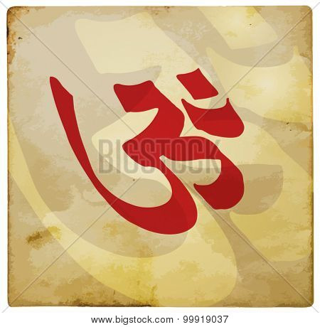 'Aum' - a Hindu spiritual symbol. Handwritten calligraphy. Vector design.