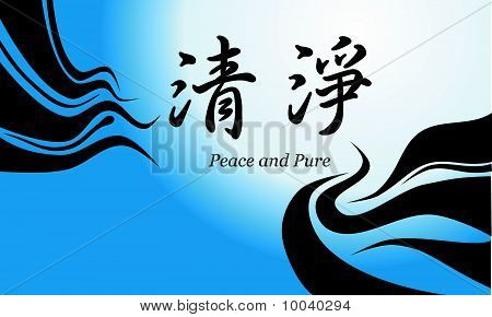 peace and pure in chinese