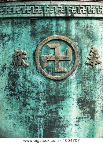 Sanskrit buddhistisches Symbol